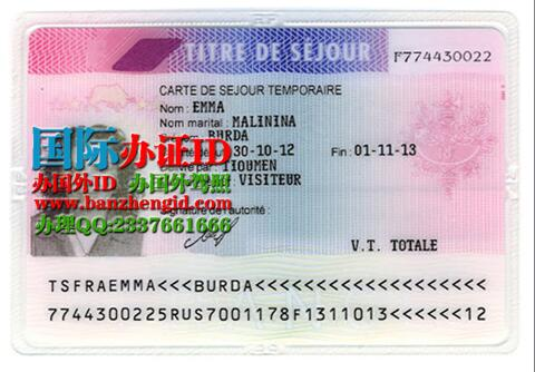 法国居住卡French residence card