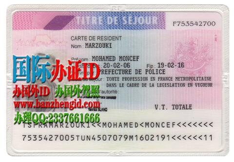 French temporary residence permit