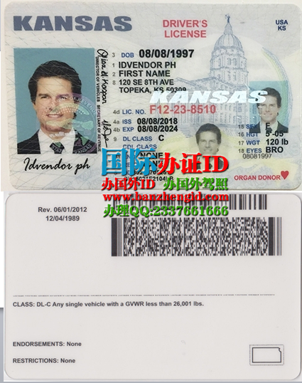 堪萨斯州驾照|Kansas driver's license|Kansas State ID